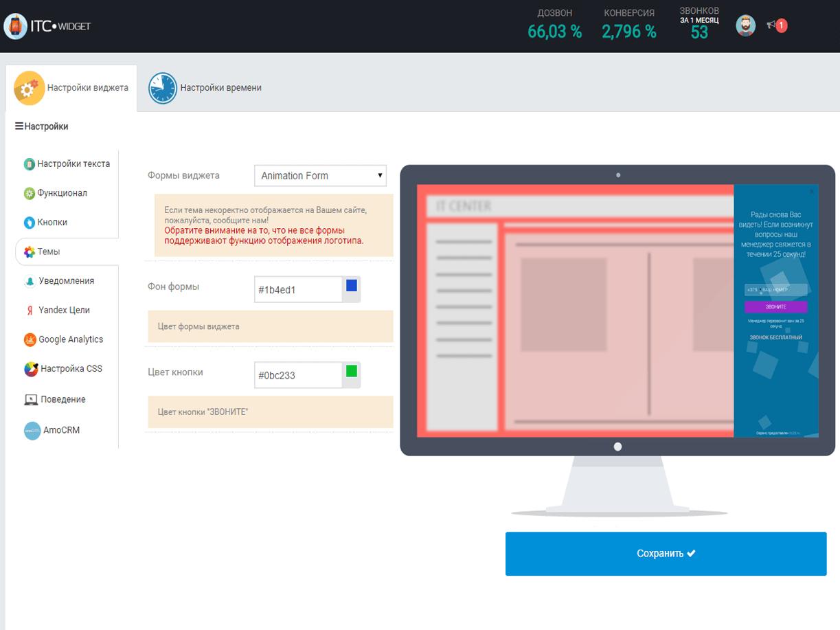 Как сделать на сайте кнопку звонка